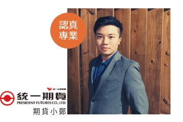 期貨開戶:期貨小鄭、手續費、台南、台中、台北