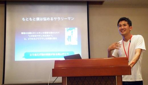 岡山トップグルメブロガー・きーたん氏が講演!! 第3回 岡ブロ!
