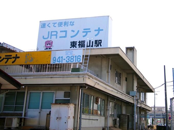 JR東福山駅(貨物)