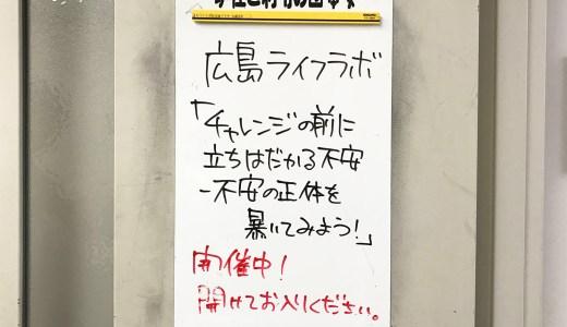 広島ライフラボに初参加!チャレンジを妨げる不安に向き合う