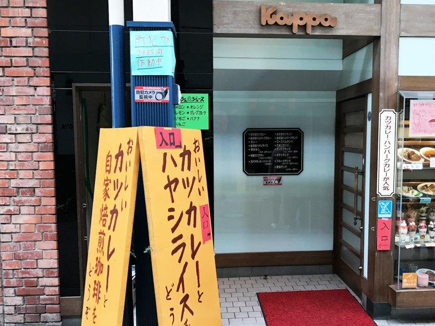 Kappa@倉敷