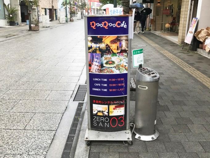 Qoo Qoo Cafe @ 福山・延広町