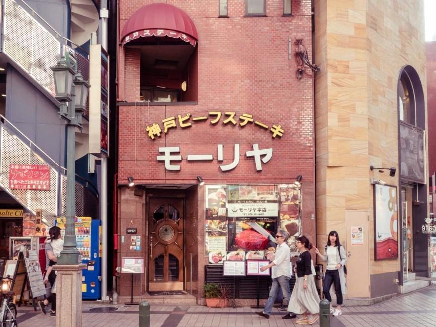 神戸市三宮