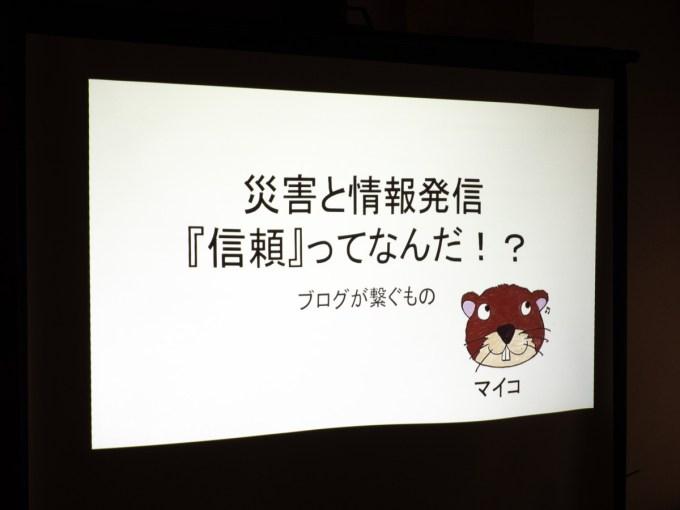 第19回 岡山ブログカレッジ@倉敷・大橋家住宅