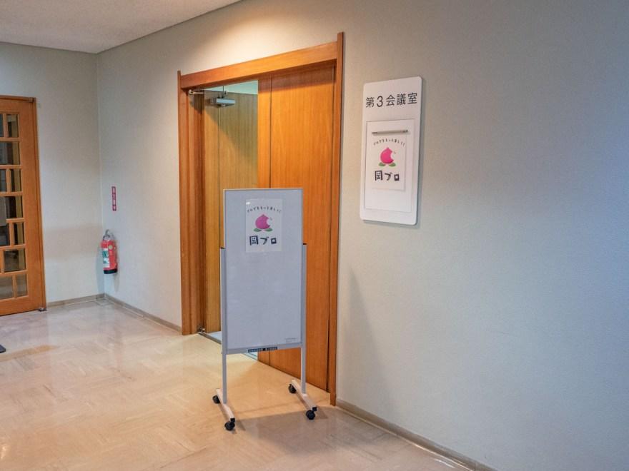 第21回岡山ブログカレッジ 倉敷市民会館 第3会議室