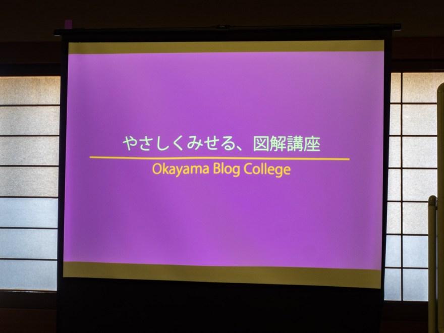 第21回岡山ブログカレッジ オープニング