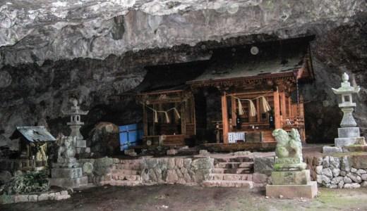 【多祁伊奈太岐佐耶布都神社】山奥の洞穴にある秘境の原始的な神社(福山市山野)