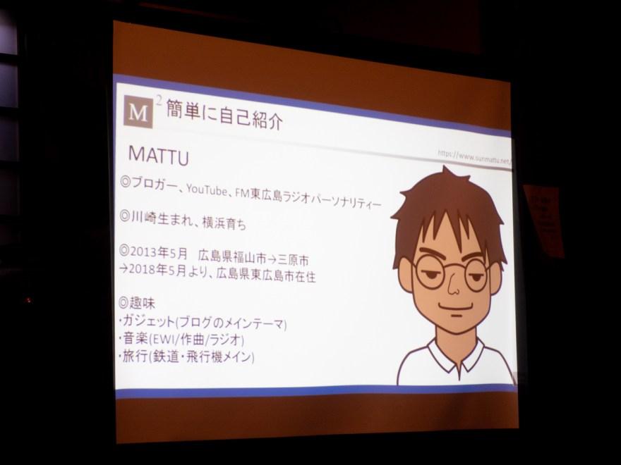 第22回 岡山ブログカレッジ MATTU プロフィール