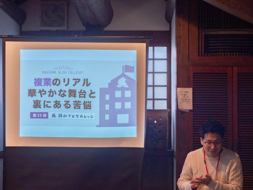 23回 岡山ブログカレッジ:きーたん