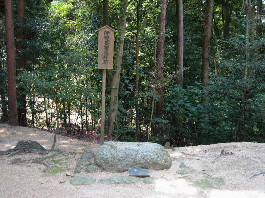 安仁神社:伊登美宮の遙拝所