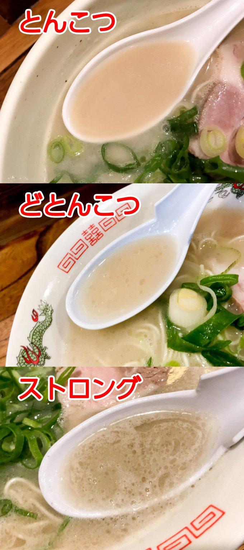 長いち:スープ比較