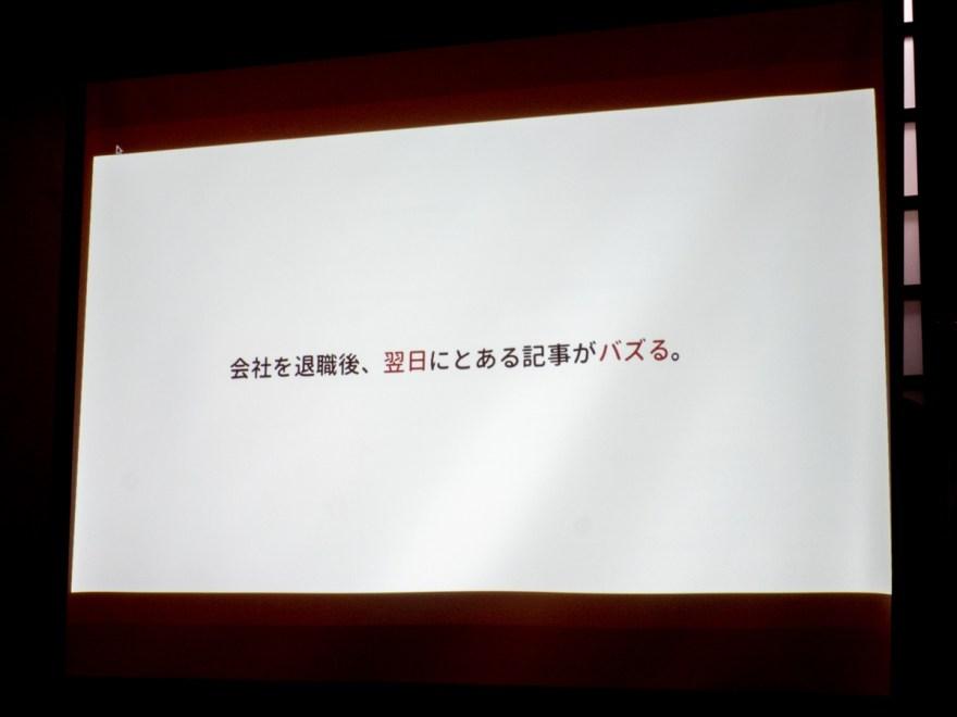 第25回岡山ブログカレッジ:やぶなお氏の経歴紹介