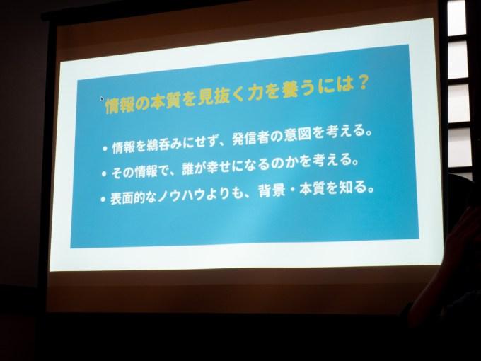 第25回岡山ブログカレッジ:情報の本質を見抜く力を養う