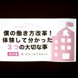 26回 岡山ブログカレッジ@倉敷美観地区 カモ井