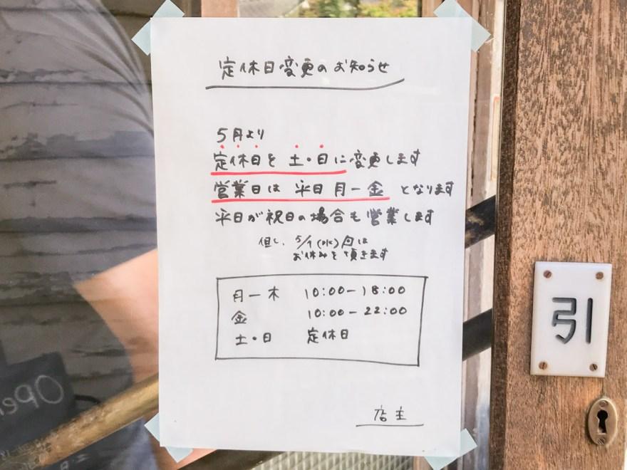 三村珈琲店:入口の案内