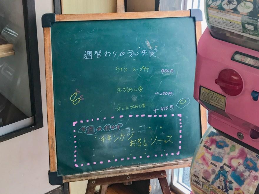 えびめしや青江店:日替わりランチ