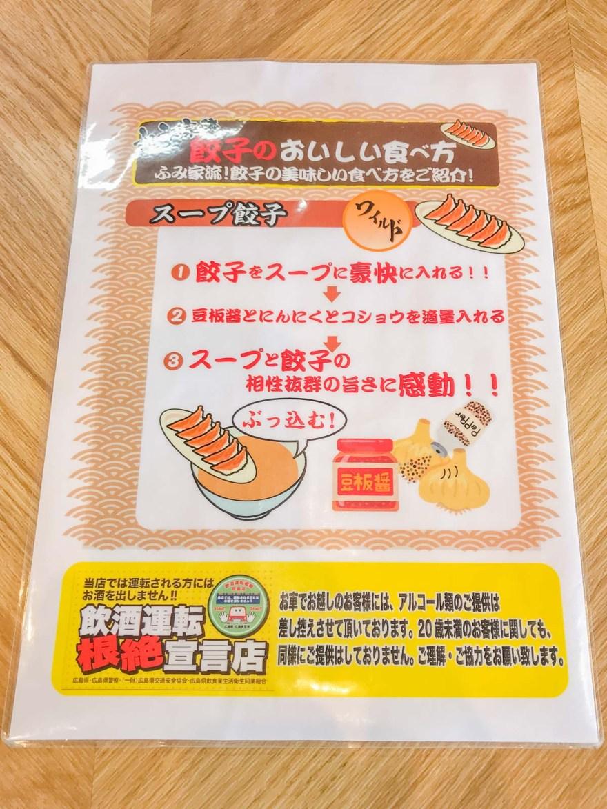 ふみ家:ギョウザのおいしい食べ方