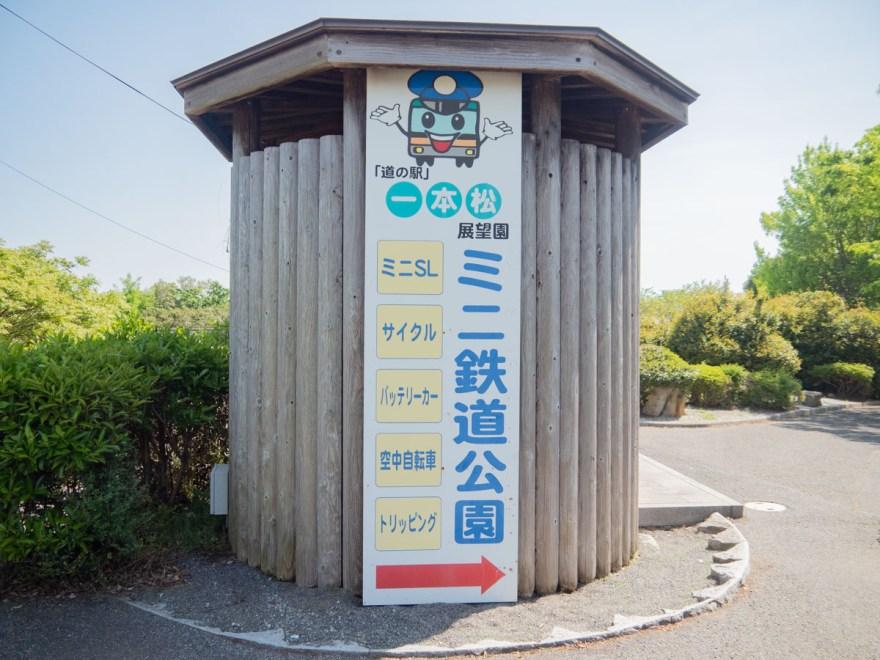 一本松展望園:ミニ鉄道公園看板