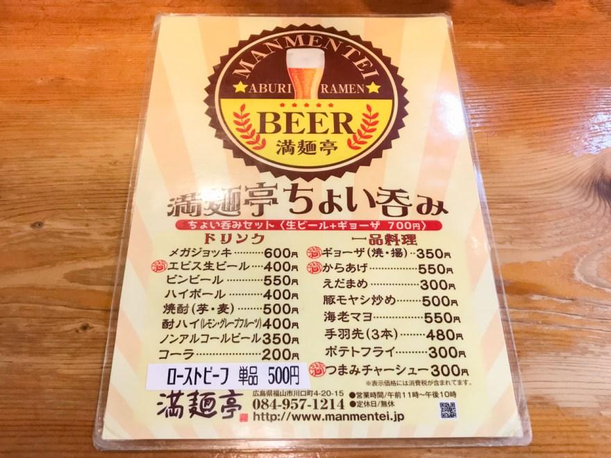 満麺亭:チョイ吞みメニュー