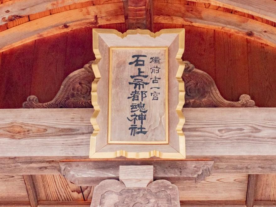 石上布都魂神社:拝殿の社号標