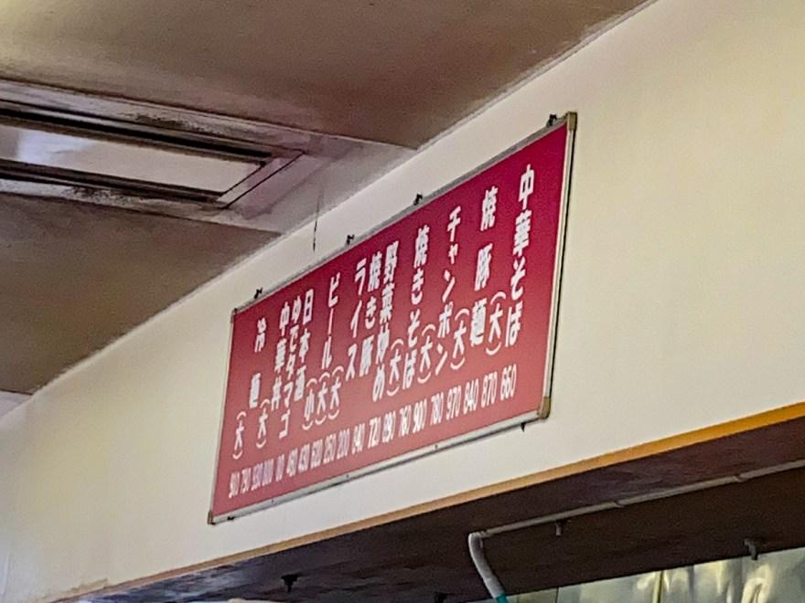 十八番:メニュー(三吉店)
