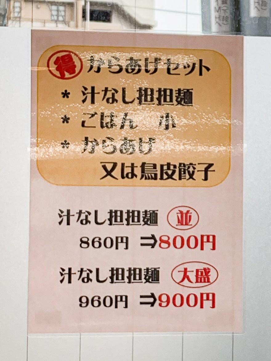 きさく福山店:セットメニュー