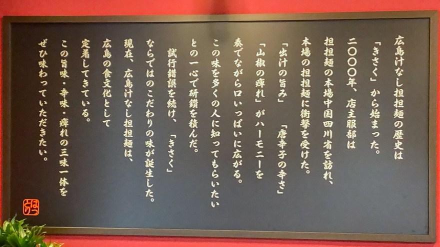 きさく福山店:店内のようす(汁なし担々麺の説明)