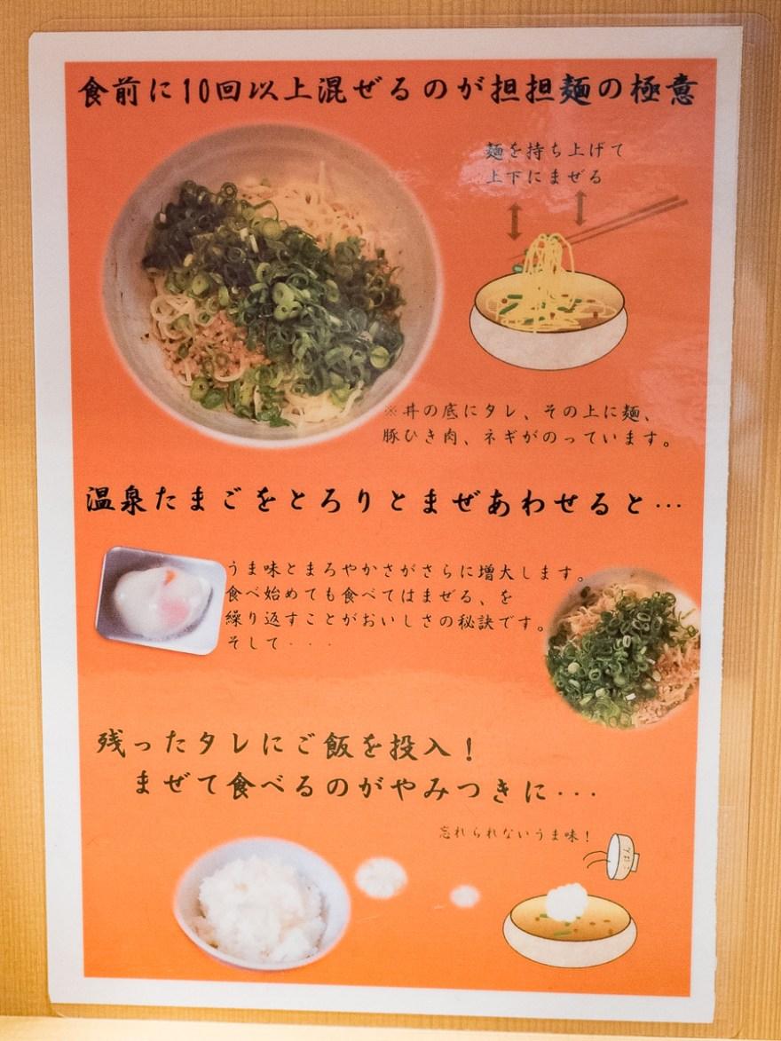 きさく福山店:食べ方
