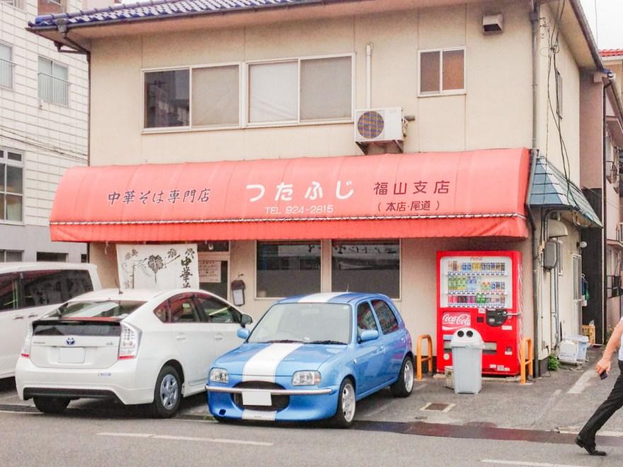 つたふじ福山支店:外観