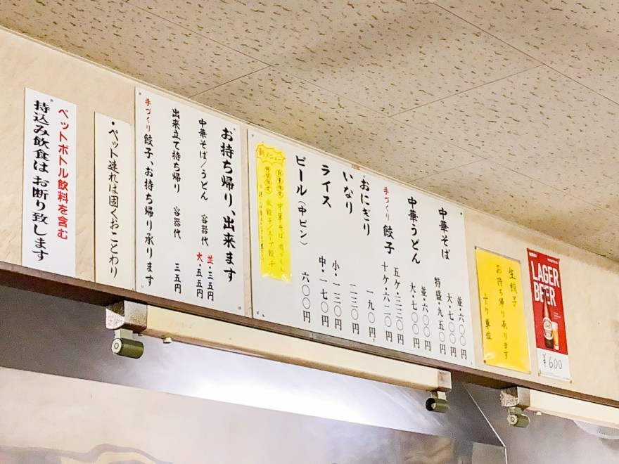 つたふじ福山支店:メニュー
