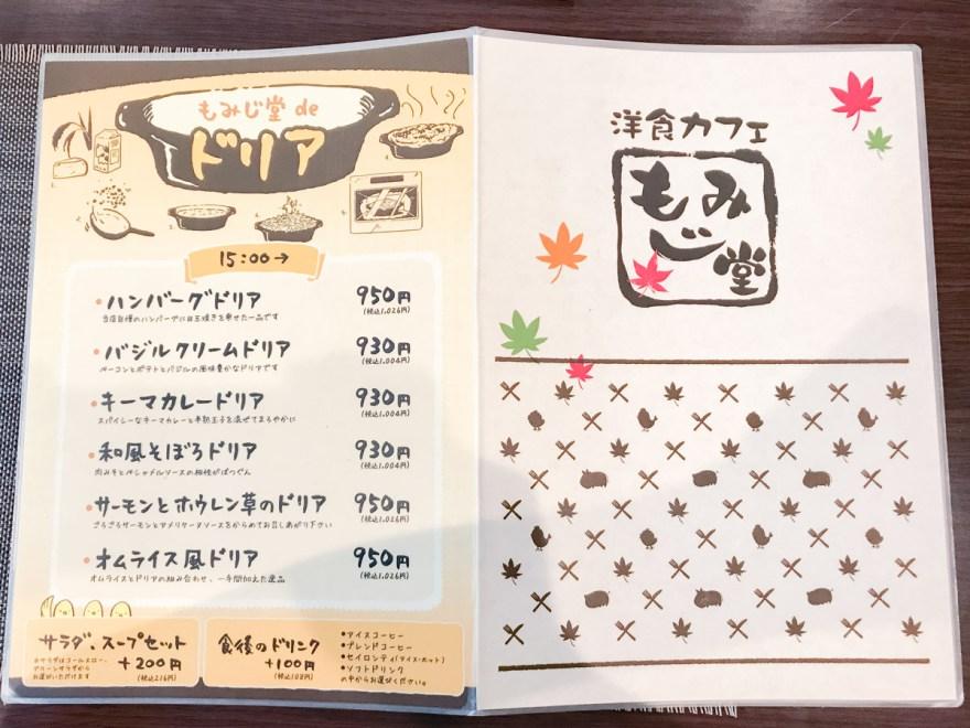 もみじ堂 倉敷店:メニュー