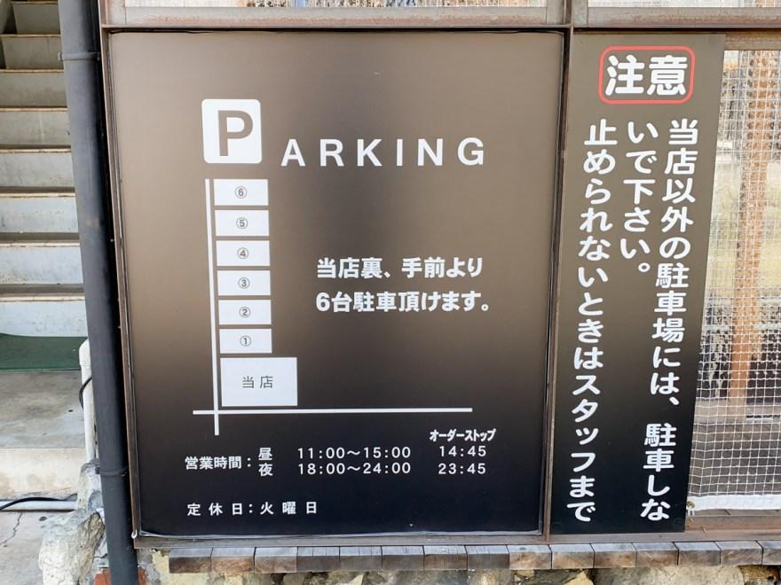 遼太郎:駐車場
