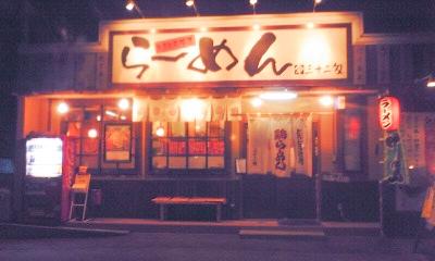 三十二匁:旧店舗時代の外観