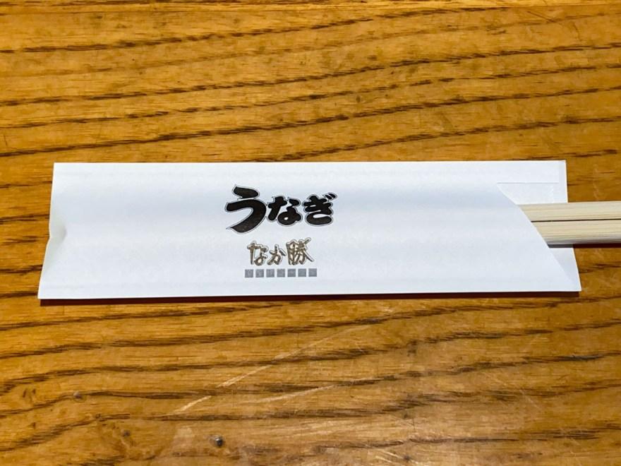 なか勝:割り箸袋