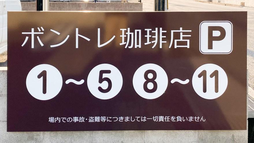 ボントレ珈琲店:第二駐車場