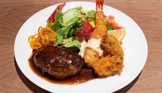 【サンセール】昔ながらの定番洋食が楽しめる町の洋食レストラン。ハンバーグ、ステーキのほかエビフライも注目(福山市船町)