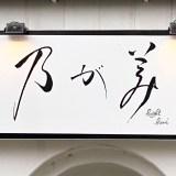 【新店情報】「乃が美 はなれ フジグラン神辺店」が2021年7月15日にオープン!