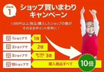 20170711_楽天マラソン01a