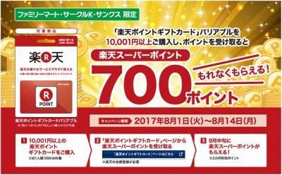 20170802_楽天ポイントギフトカード