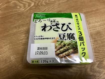 20170824_わさび豆腐