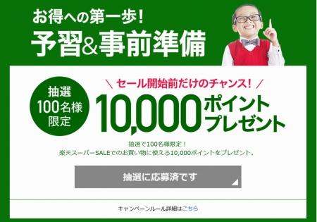 20170831_楽天セール04a