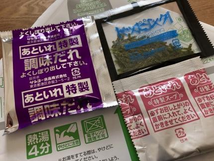 20170909_昼_汁無し野郎02
