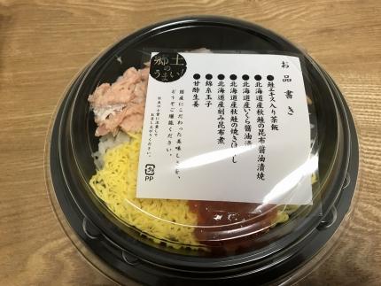 20170919_ローソン_北海道の幸鮭いくらご飯03