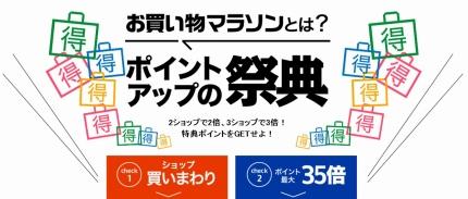 20171001_楽天お買い物マラソン