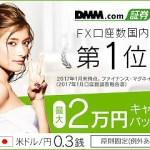 DMM FX 口座開設キャンペーンの2万円キャッシュバックは初心者でも狙える?