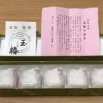 兵庫県姫路のお土産! ~ 伊勢屋本店 玉椿を食べれれば幸せ♡~