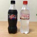 これはコーラと呼んでいいのか?「コカ・コーラ クリア」を飲んでみました!