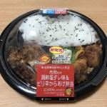 ローソン 「光苑監修 海鮮塩ダレ味&ピリ辛からあげ弁当」を食べました!