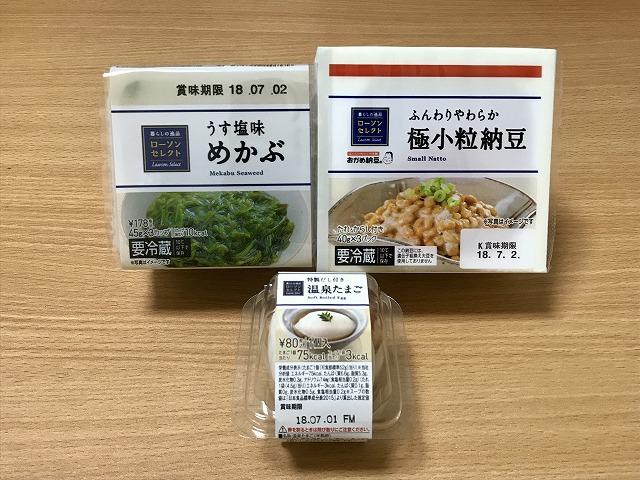 ローソン_めかぶ納豆