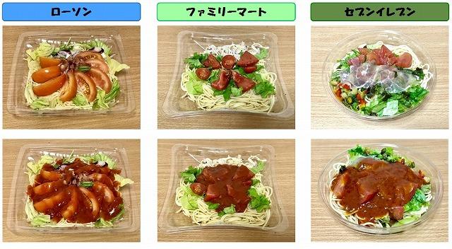 コンビニ_冷製トマトパスタ_比較_02